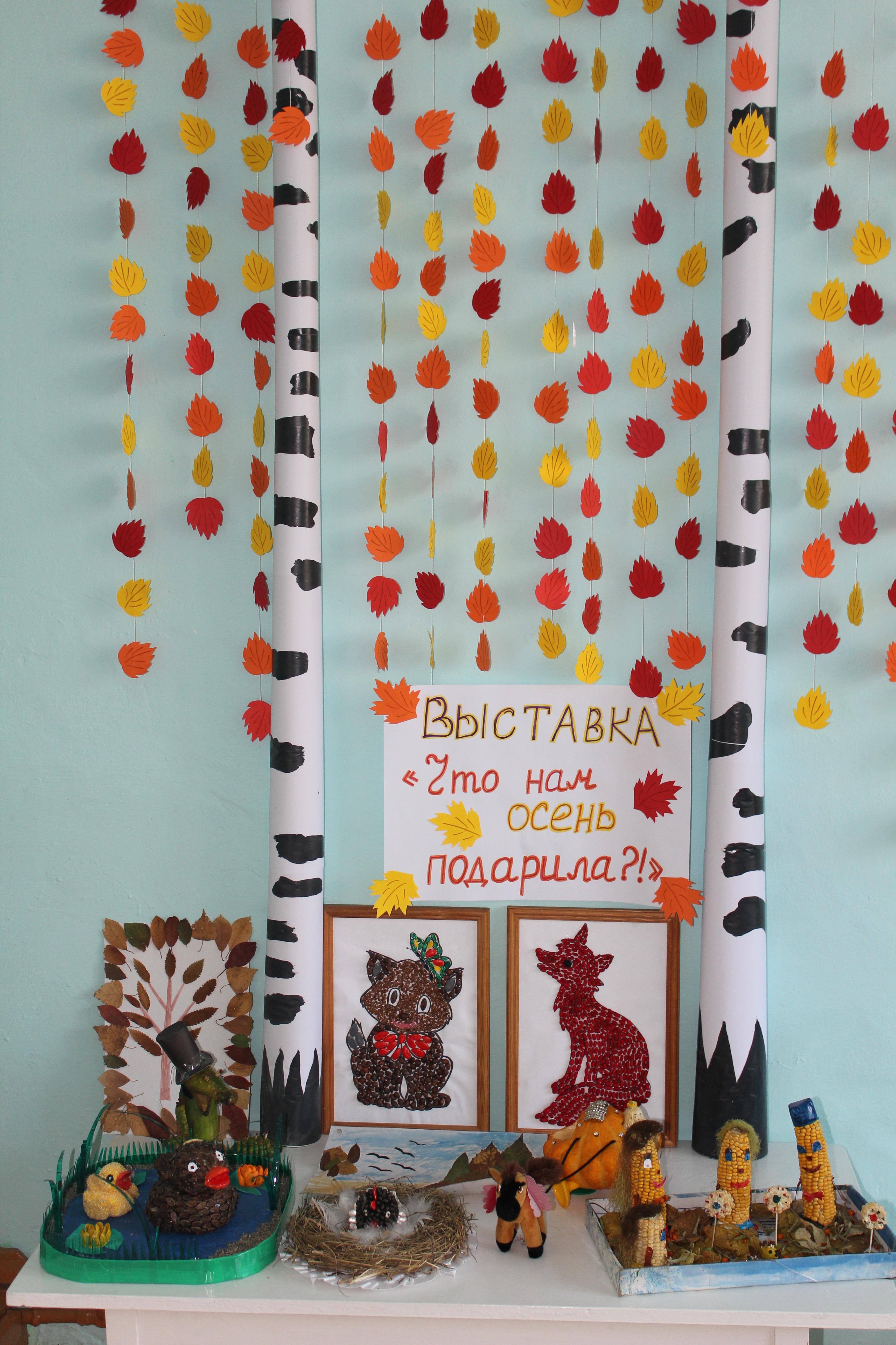 Осеннее оформление детского сада: праздничные гирлянды на 47
